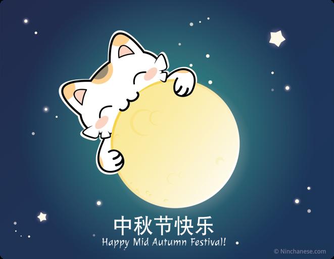 Happy-MoonCake-Mid-Autumn-Festival